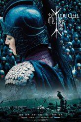 Mulan-Rise-of-a-Warrior-2009-วีรสตรีโลกจารึก