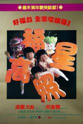 My-Lucky-Stars-1985
