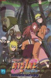 Naruto-The-Movie-7-หอคอยที่หายสาบสูญ