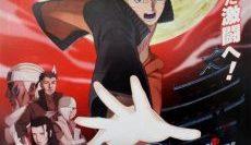 Naruto-The-Movie-8-พันธนาการแห่งเลือด