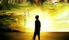 Oba-The-Last-Samurai-2011-โอบะ-ร้อยเอกซามูไร-e1536910098419