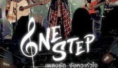 One-Step-เพลงรักจังหวะหัวใจ-e1525328776745