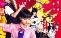 Our-Shining-Days-ดนตรีรัก-ดนตรีฝัน-Soundtrack-ซับไทย-212×300-1