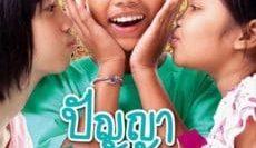 Panya-Raenu-2011-ปัญญา-เรณู-ภาค1-e1536041126109