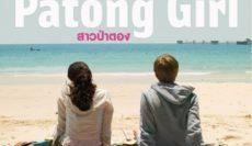 Patong-girl-2014-สาวป่าตองซับไทย-e1551253252924
