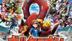 Pokemon-XYZ-The-Movie-19-โปเกมอน-เดอะมูฟวี่-ตอน-โวเคเนียน-กับจักรกลปริศนา-มาเกียนา