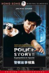 Police-Story-2-วิ่งสู้ฟัด-ภาค-2-e1524035074277