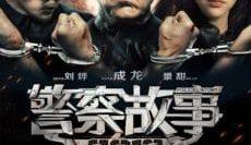 Police-Story-2013-วิ่งสู้นรก-e1527923873656