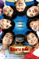 Ponglang-Amazing-Theater2007