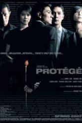 Protege-2007-เกมคนเหนือคม-e1541733618622