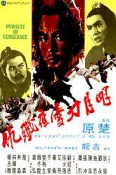 Pursuit-of-Vengeance-Ming-yue-dao-xue-ye-jian-chou-1977-267×378-1