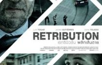 Retribution-2016-พลิกเส้นตาย-210×300-1