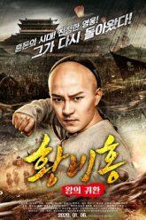Return-of-the-King-Huang-Feihong