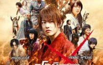 Rurouni-Kenshin-2-Kyoto-Inferno-รูโรนิน-เคนชิน-เกียวโตทะเลเพลิง-210×300-1