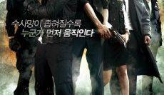 SIU-Special-Investigation-Unit-เอส-ไอ-ยู-กองปราบร้ายหน่วยพิเศษลับ