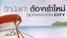 Separation-City-รักมันเก่า-ต้องเร้าใหม่