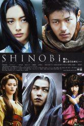 Shinobi-Heart-Under-Blade-2005-ชิโนบิ-นินจาดวงตาสยบมาร
