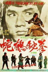 Snake-and-Crane-Arts-of-Shaolin