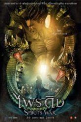 Spirits-War-2014-ไพรดิบ-210×300-1