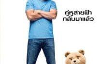 Ted-2-หมีไม่แอ๊บแสบได้อีก-2-e1517215619863