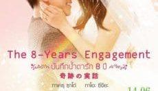 The-8-Year-Engagement-บันทึกน้ำตารัก-8-ปี-e1537864876235