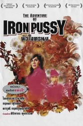 The-Adventures-of-Iron-Pussy