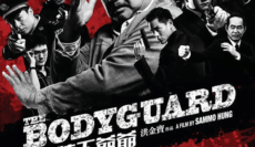 The-Bodyguard-2016-แตะไม่ได้ตายไม่เป็น-e1525932775168