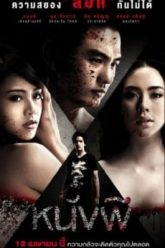 The-Cinderella-2011-หนังผี-e1539749370197
