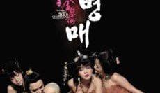 The-Forbidden-Legend-Sex-and-Chopsticks-2-บทรักอมตะ-e1543463640635