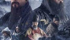 The-Fortress-นัมฮัน-ป้อมปราการอัปยศ-Soundtrack-ซับไทย-e1534228837677