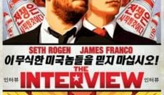 The-Interview-คู่หูสัปดนตะลุยเกาหลีเหนือ-e1517299073187