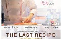 The-Last-Recipe-Kirin-no-shita-no-kioku-สูตรลับเมนูยอดเชฟ-210×300-1