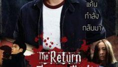The-Return-265×378-1