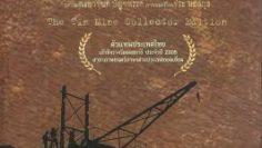 The-Tin-Mine-2005-มหาลัยเหมืองแร่-266×378-1