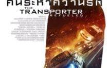 The-Transporter-4-Refueled-เดอะ-ทรานสปอร์ตเตอร์-4-คนระห่ำคว่ำนรก-210×300-1