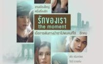 The-moment-รักของเรา-211×300-1