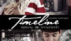 Timeline-2014-จดหมาย-ความทรงจำ-e1536222849496