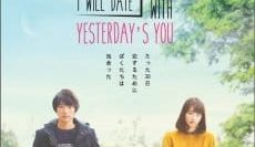 Tomorrow-I-Will-Date-With-Yesterdays-You-พรุ่งนี้ผมจะเดตกับเธอคนเมื่อวาน