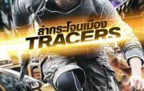 Tracers-2015-ล่ากระโจนเมือง-210×300-1