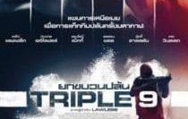 Triple-9-210×300-1