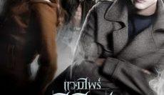 Twilight-แวมไพร์-ทไวไลท์-1