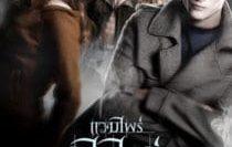 Vampire-Twilight-แวมไพร์-ทไวไลท์-1-210×300-1