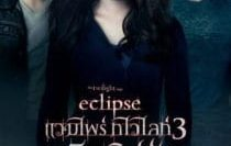 Vampire-Twilight-3-Saga-Eclipse-2010-แวมไพร์-ทไวไลท์-ภาค-3-อีคลิปส์-210×300-1