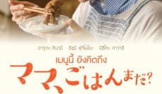 Whats-for-Dinner-Mom-เมนนูนี้-ยังคิดถึง-e1526461380209