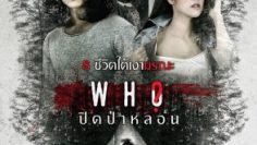 Who-768×1098-1