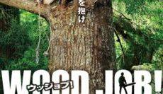 Wood-Job-2014-e1561631137440