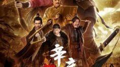 Xin-Qiji-2020-นักรบศึกเพื่อแผ่นดินเกิด
