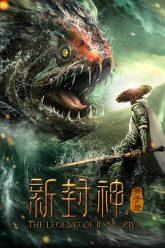 Xin-feng-shen-jiang-zi-ya