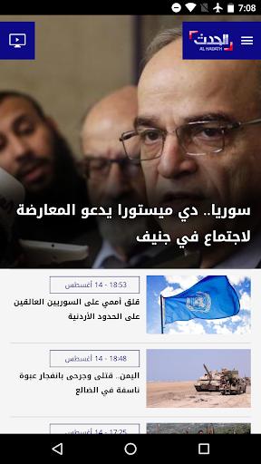 – Al Hadath v3.3.13 screenshots 1