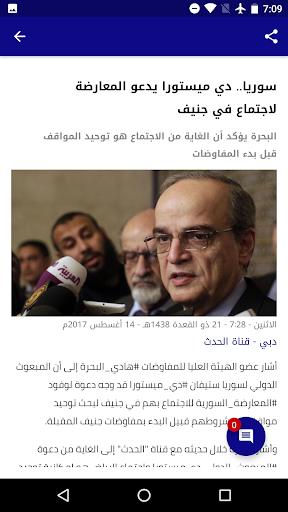 – Al Hadath v3.3.13 screenshots 2